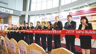 台北國際建材大展 登場