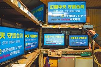 藍批關中天 台灣民主進程倒退