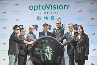 數位科技搶攻鏡片市場 optoVisionR歐特進軍台灣