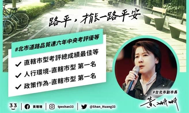 黃珊珊》台北市道路品質連續六年第一名(圖/愛傳媒提供)