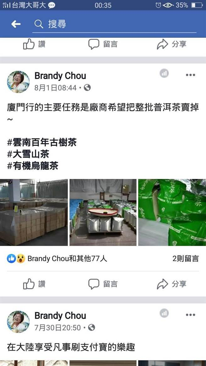 黃捷母親在去年8月遭抓包到大陸經商,目前該文章已遭刪除。(圖/翻攝自臉書)
