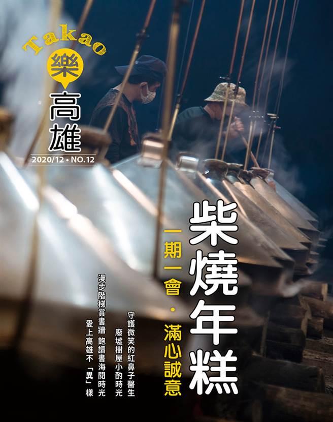 《Takao樂高雄》2020/12 NO.12