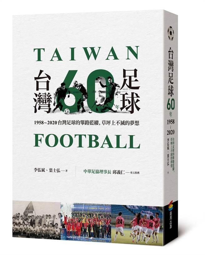 《台灣足球60年》/商周出版