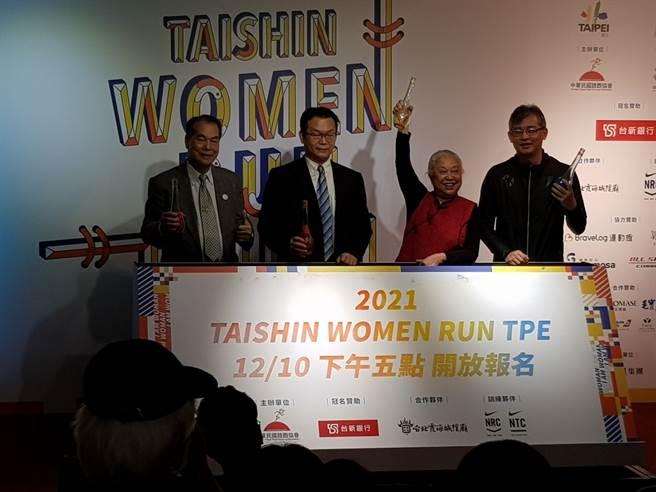 TAISHIN WOMEN RUN TPE 2021將於明年4月11日登場,活動今天下午5點開放報名。(陳筱琳攝)