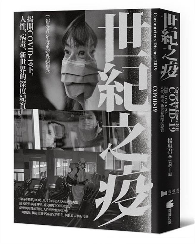《世紀之疫:人性、病毒、新世界─2019新冠肺炎全紀實》/商周出版