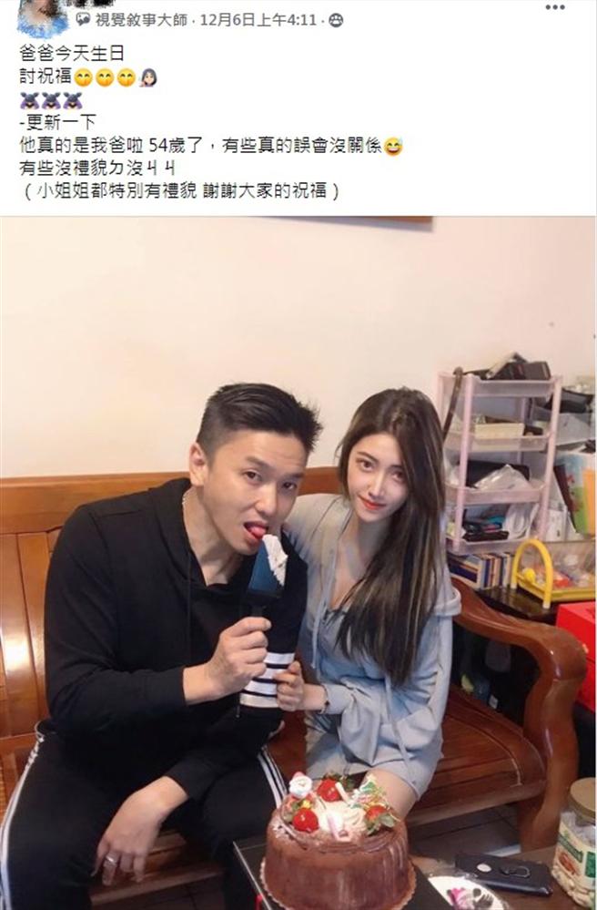 正妹PO出爸爸54岁庆生照,大批网友惊呼:「以为是哥哥!」(图/截自脸书爆废公社二馆)