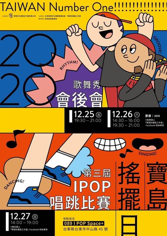 台東零捌玖舞蹈工作室將於25、26日辦歌舞秀、唱跳比賽。(零捌玖舞蹈工作室提供/蔡旻妤台東傳真)