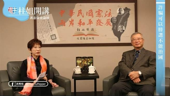 國民黨前主席洪秀柱在她主持的「護憲保臺論壇」邀農委會前主委陳保基對談萊豬。(洪秀柱辦公室提供)