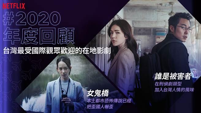 2020最受海外歡迎之台灣節目。(Netflix提供/黃慧雯台北傳真)