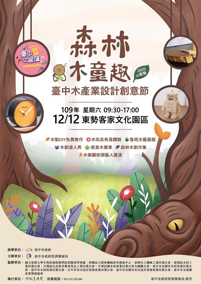 2020木產業設計創意節海報。(台中市政府提供)