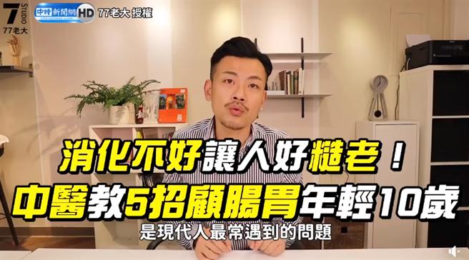 消化不好讓人好糙老!中醫5招顧腸胃年輕10歲(圖/中時新聞網)