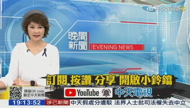 聽到關台消息太震驚 主播盧秀芳形容「如同被雷劈到!」(中天新聞台提供)