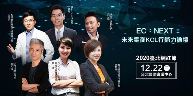 臺北網紅節即將登場 解析2021年行銷趨勢。(圖/時報獎執委會提供)