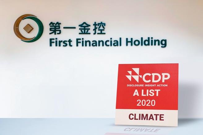 第一金控榮獲CDP氣候變遷評比最高「A」級肯定。圖/第一金控提供