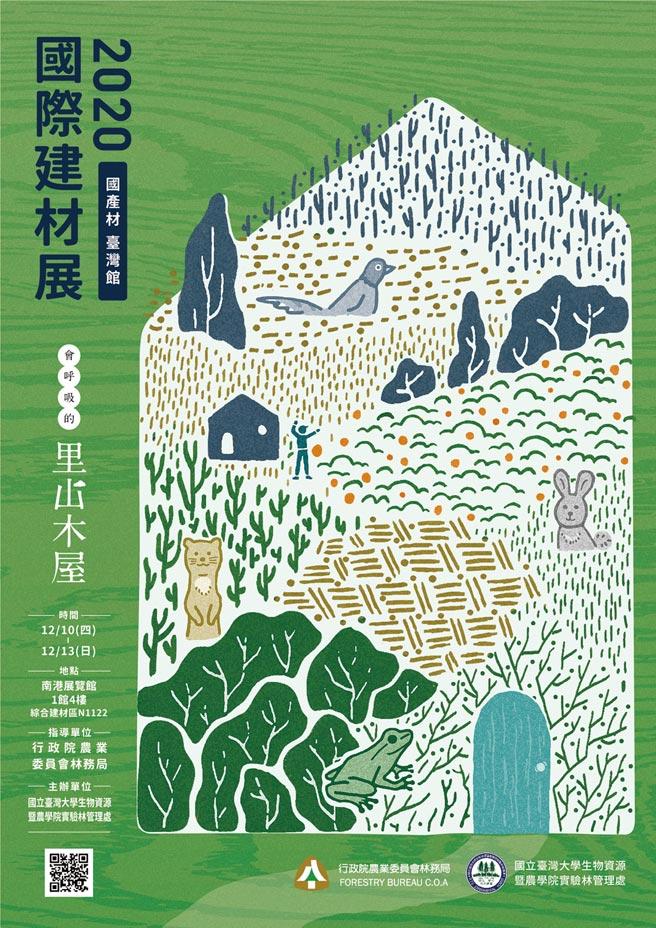 「國產材臺灣館」以「蓋一幢會呼吸的里山小木屋」為主題,邀請民眾打開五感,藉此了解使用國產材能符合環保、減碳、里山及聯合國永續發展目標(SDGs)的精神。圖/業者提供