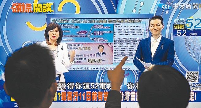中天新闻52频道将推出「倒数42小时」不断电活动,民眾在家中收看中天新闻表达支持之意。(范扬光摄)
