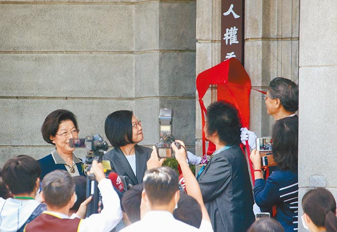 圖為蔡英文總統與監察院長陳菊為國家人權委員會揭牌。(本報資料照片)
