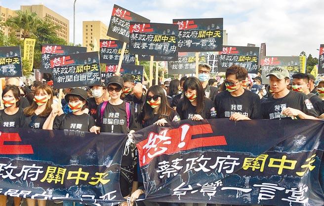 中天被關,政府挨批箝制言論自由,圖為2020年秋鬥遊行,中天電視主播群們也身穿「我要言論自由!」、戴著「禁聲口罩」表達訴求。(本報資料照片)