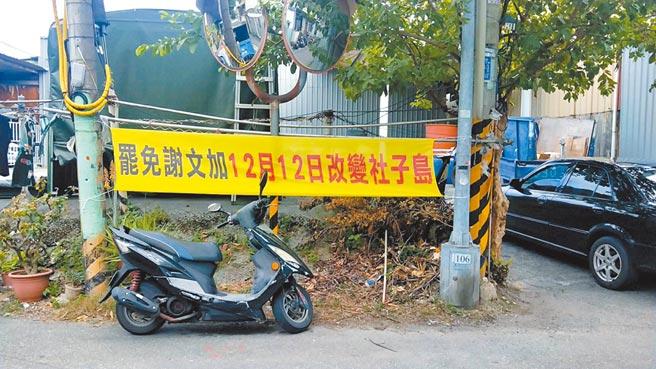台北市社子島福安里長謝文加罷免案周六投票,現在社子島內兩派氣氛對立。(張薷攝)