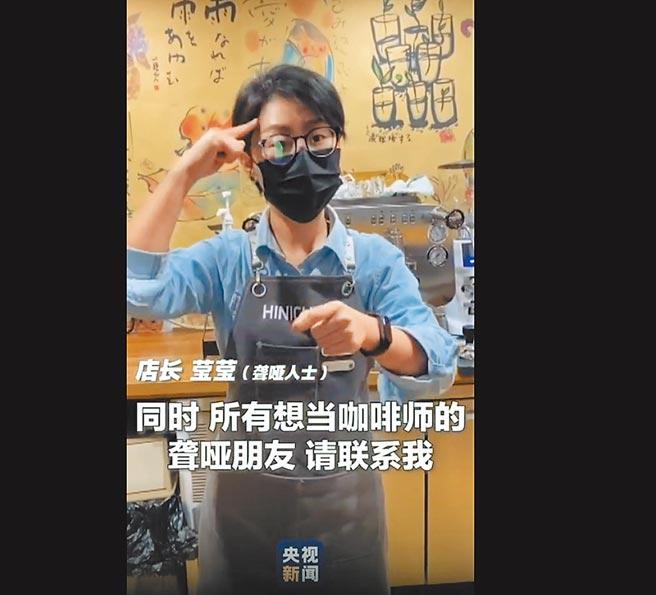 上海熊爪咖啡店長用手語表示,「想當咖啡師的身障者聯繫我們,我們免費培訓。」(截圖自央視新聞)