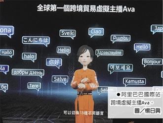全球首例 阿里虛擬主播明年上線