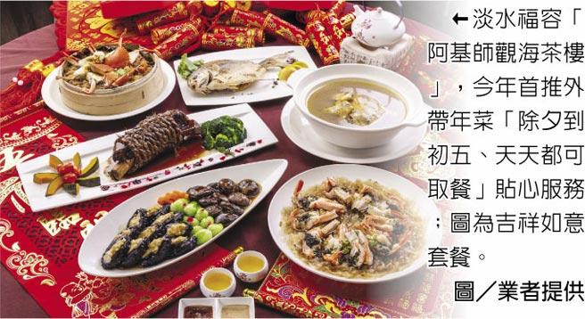 淡水福容「阿基师观海茶楼」,今年首推外带年菜「除夕到初五、天天都可取餐」贴心服务;图为吉祥如意套餐。图/业者提供
