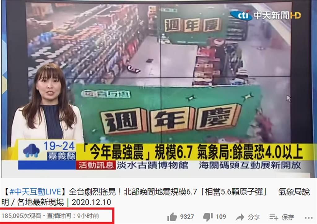 中天新聞台不斷電直播。(摘自中天電視Youtube)