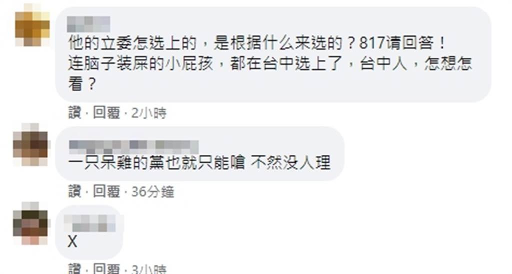 臉書網友留言。(圖/翻攝自臉書)