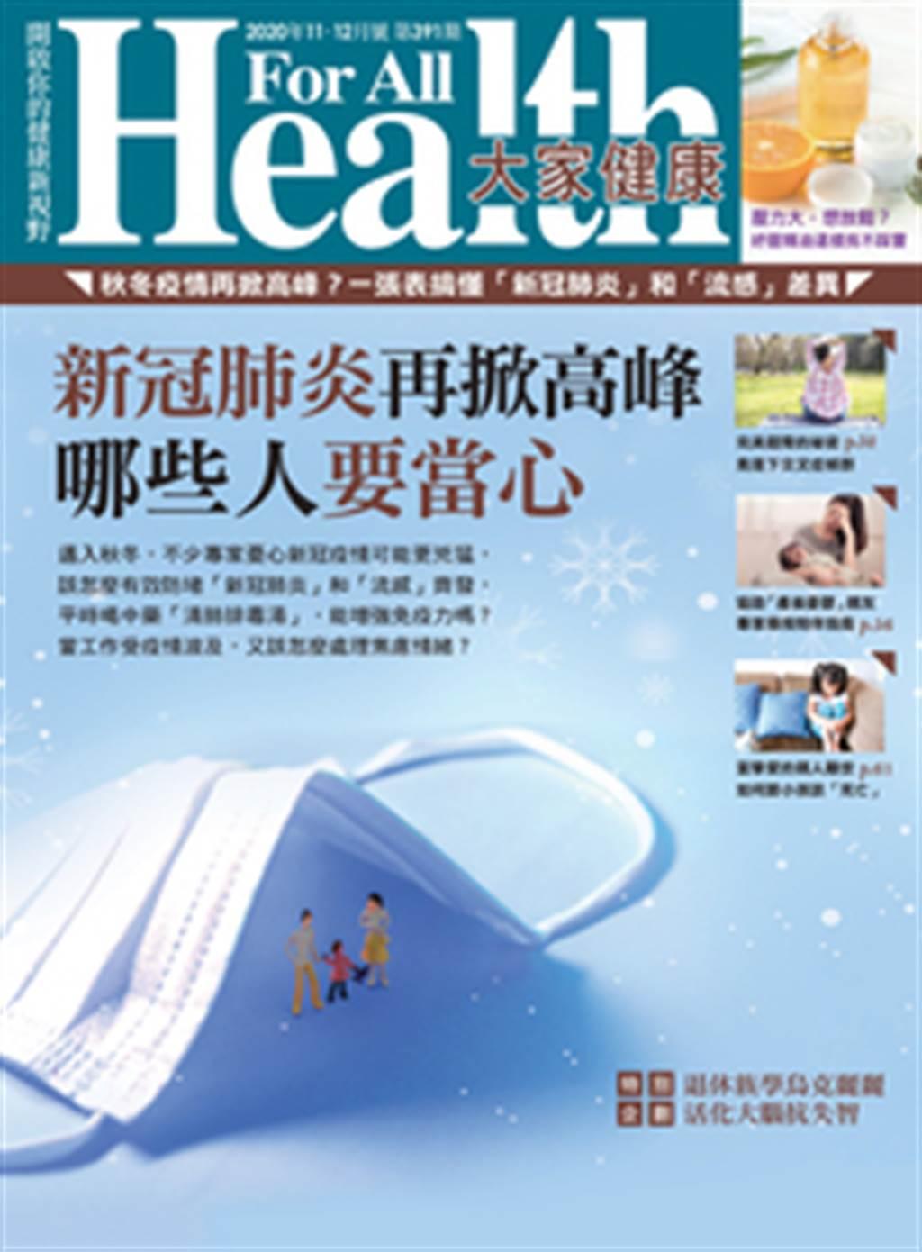 《大家健康杂志》2020.11