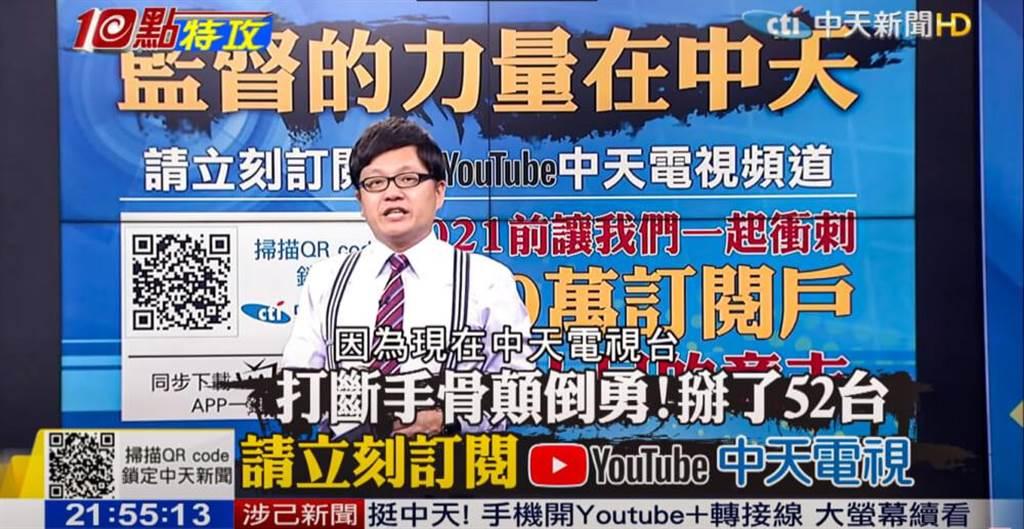「新闻龙卷风」透露中天倒数42小时活动将有名嘴真心话大冒险桥段。(中天新闻台提供)