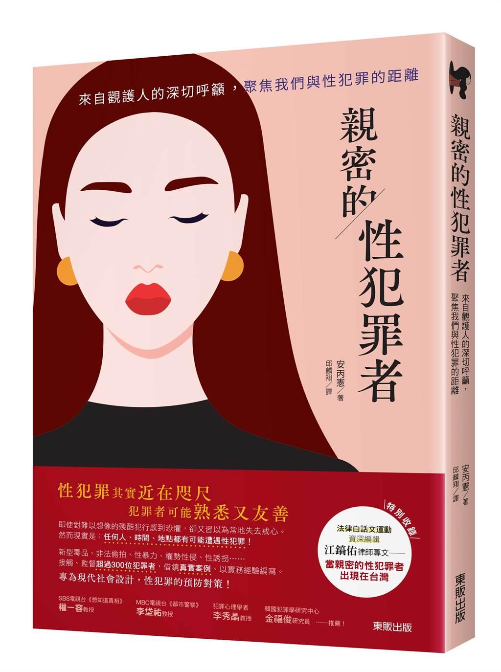 《親密的性犯罪者》/台灣東販