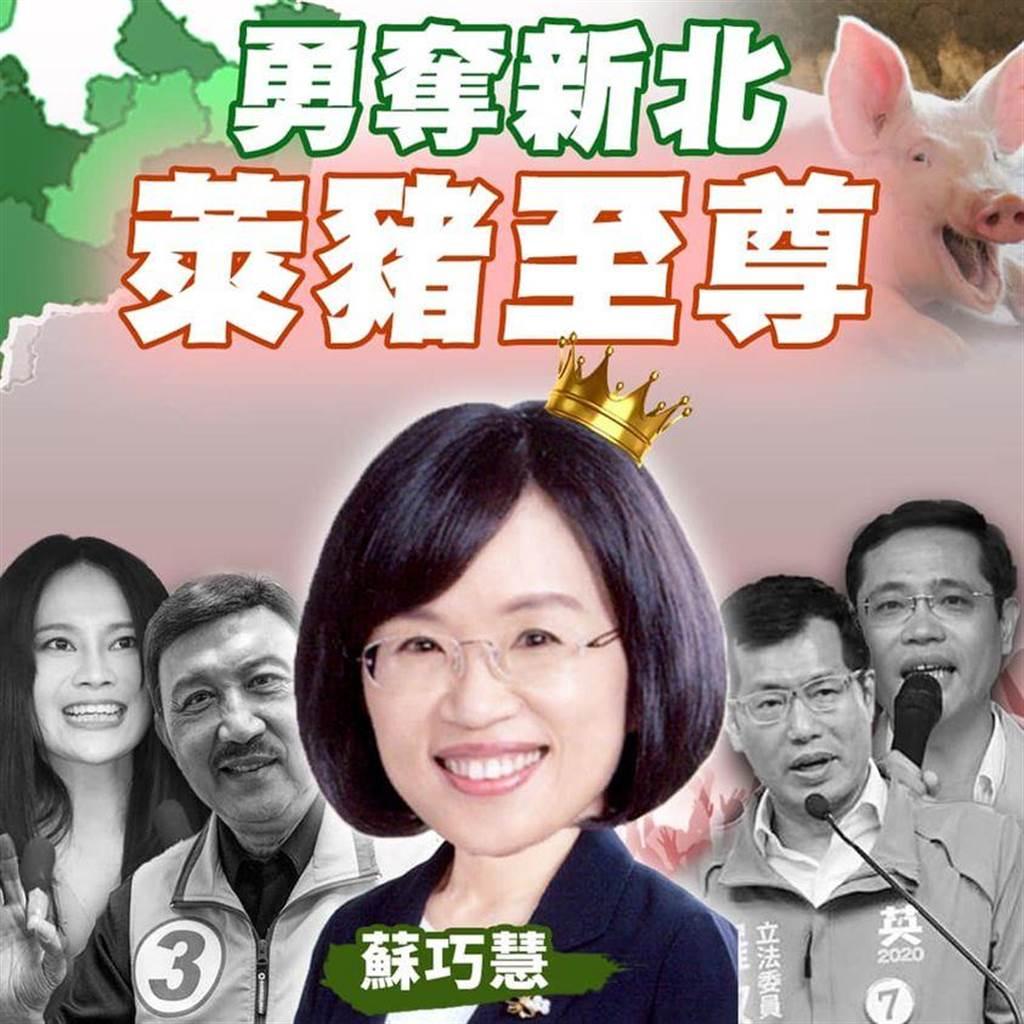 第一屆新北「萊豬至尊」寶座得獎的是蘇巧慧。(摘自粉專+1臉書)
