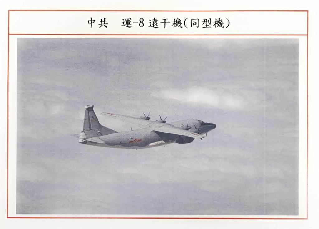 中共軍機頻擾台,圖為運-8遠干機。(國防部提供)