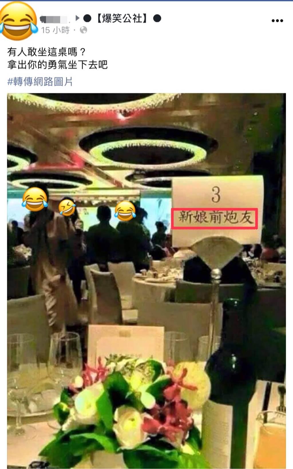 日前有网友分享一张照片,在婚宴现场,其中一桌特别醒目,因为上头的立牌写着大大5字,让不少网友看傻。(图撷取自爆笑公社)
