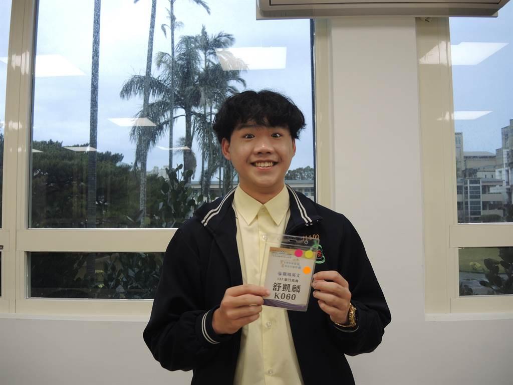 新竹高商學生舒凱麟的父母親正巧都姓舒,難得緣分也讓人嘖嘖稱奇。(邱立雅攝)