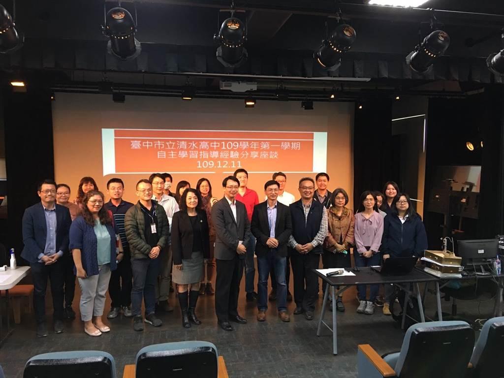 清水高中11日舉辦一場別開生面自主學習指導技術經驗座談會。(清水高中提供/陳淑娥台中傳真)