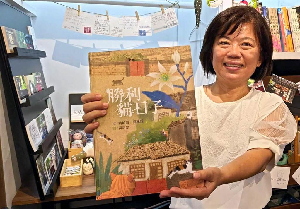屏東縣政府發表以勝利星村為主題的繪本《勝利貓日子》,由「永勝5號」老闆翁禎霞與已故作家郭漢辰,以眷村裡最多的貓為主角來撰寫。(潘建志攝)