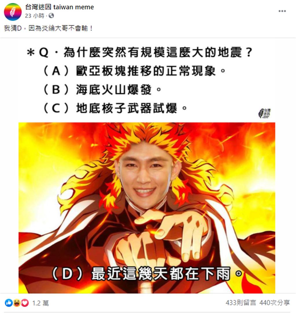 粉絲團直接明示大家答案 (圖/ 台灣迷因taiwan meme臉書)