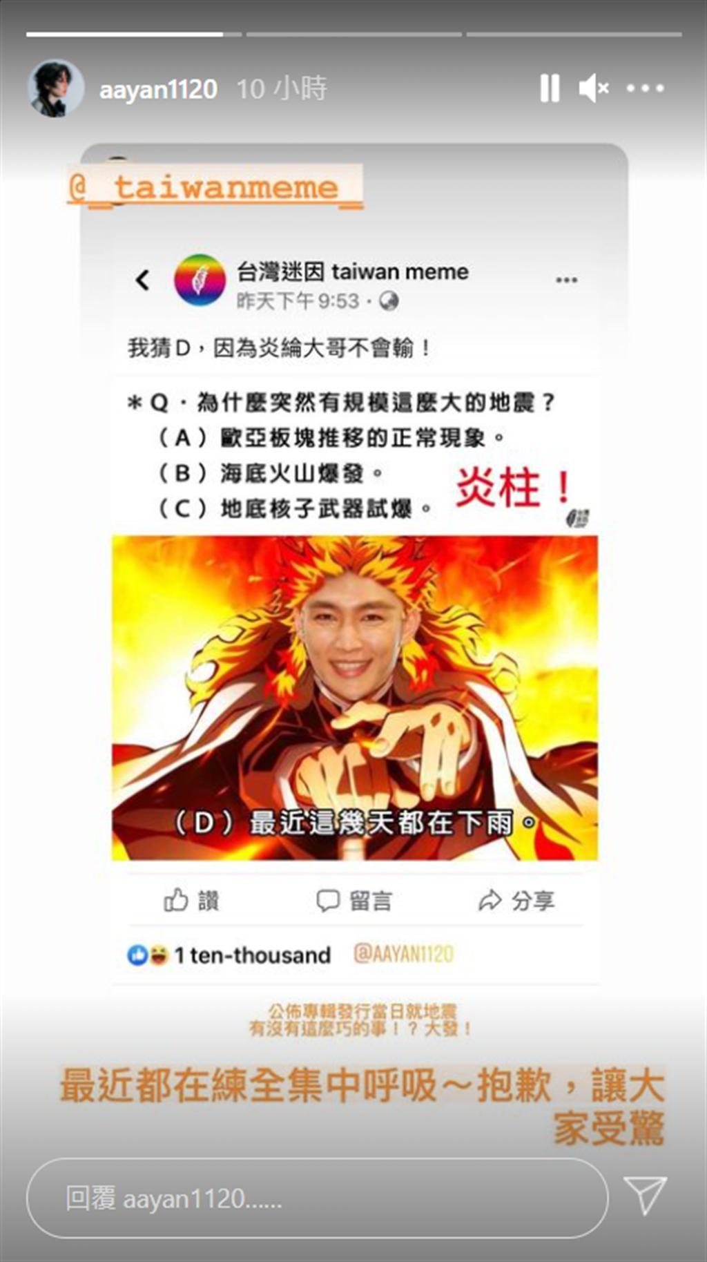炎亞綸自己也幽默回應 (圖/ IG / aayan1120)