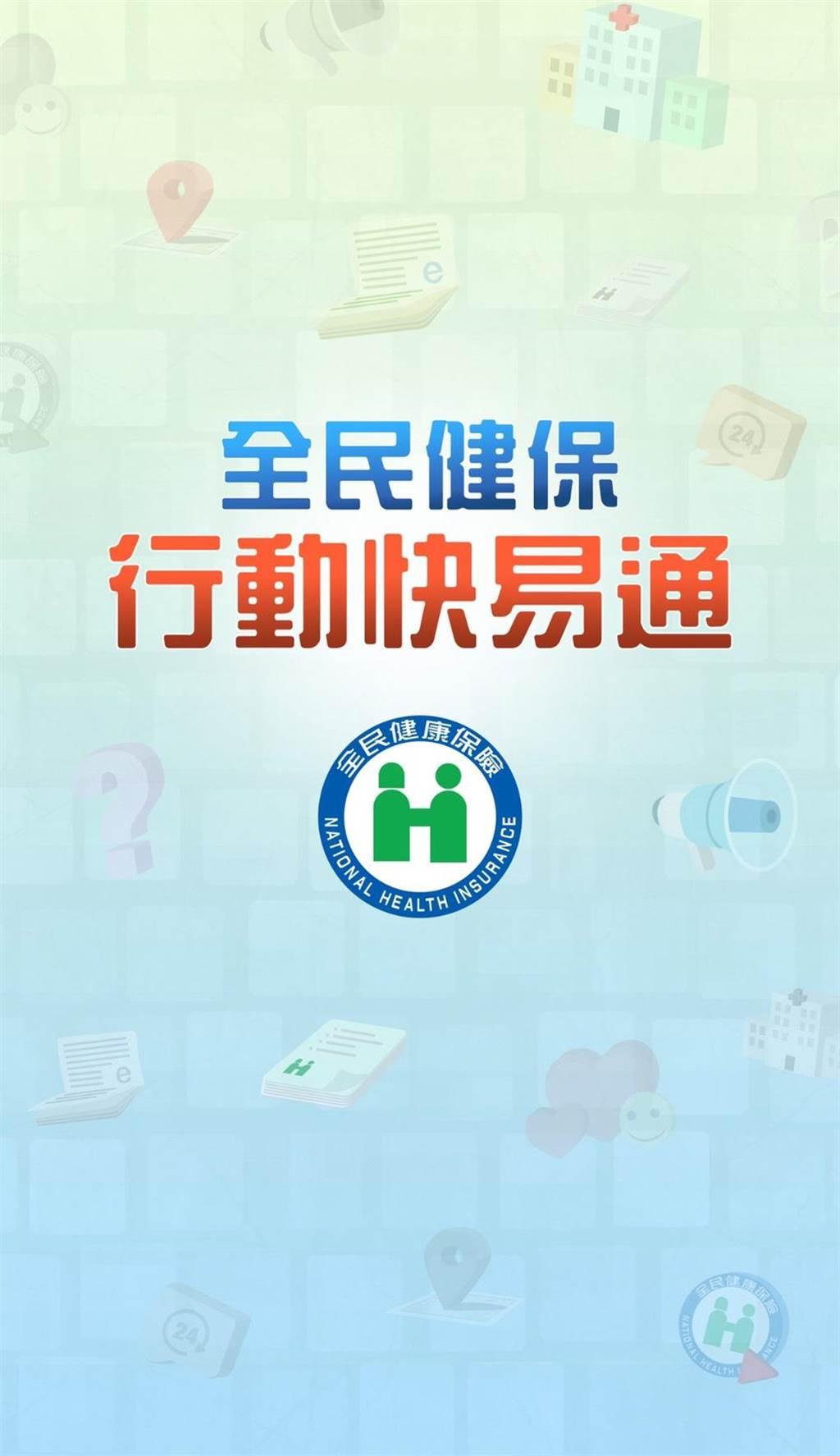 「全民健保行動快易通|健康存摺」APP。(圖取自健保快易通APP)