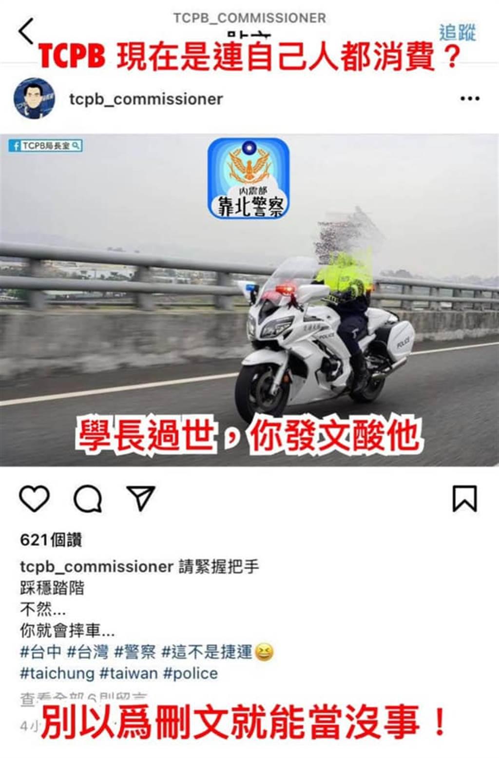 南投小隊長重機打滑殉職 台中市警局PO文消費 遭到網友砲轟(翻攝臉書 靠北警察)