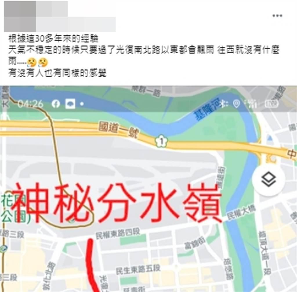 有網友表示,台北市的光復南北路是下雨的分水嶺,許多網友紛紛表示認同。(圖/翻攝自臉書 信義區二三事)