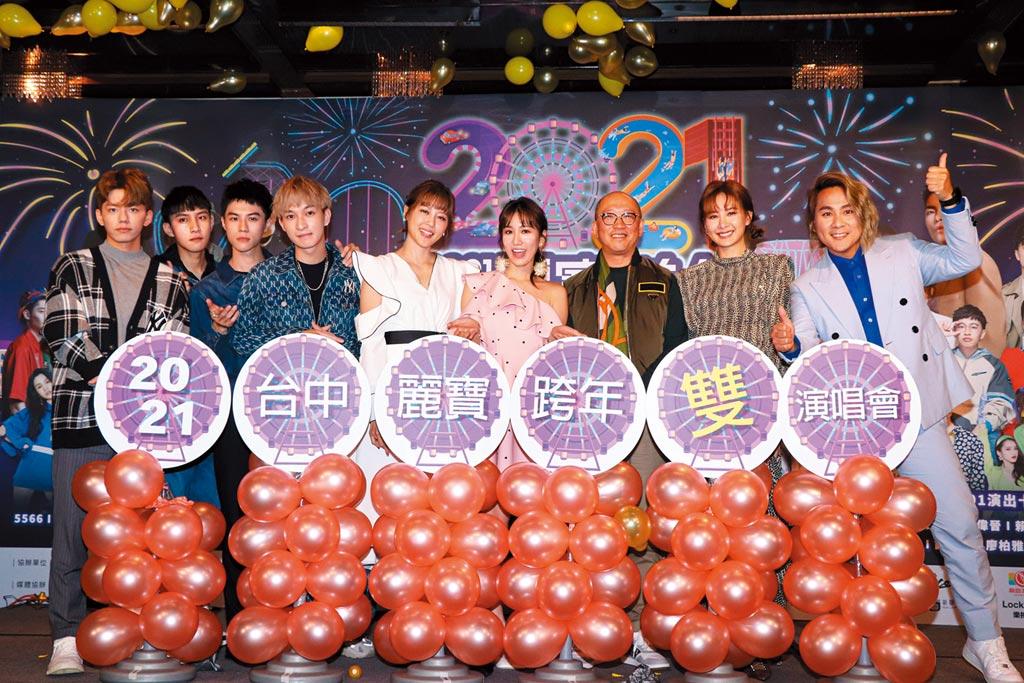 2021台中麗寶跨年雙演唱會記者會,麗寶樂園渡假區副董事長陳志鴻(右三)與主持群及表演卡司合影。圖/中天提供