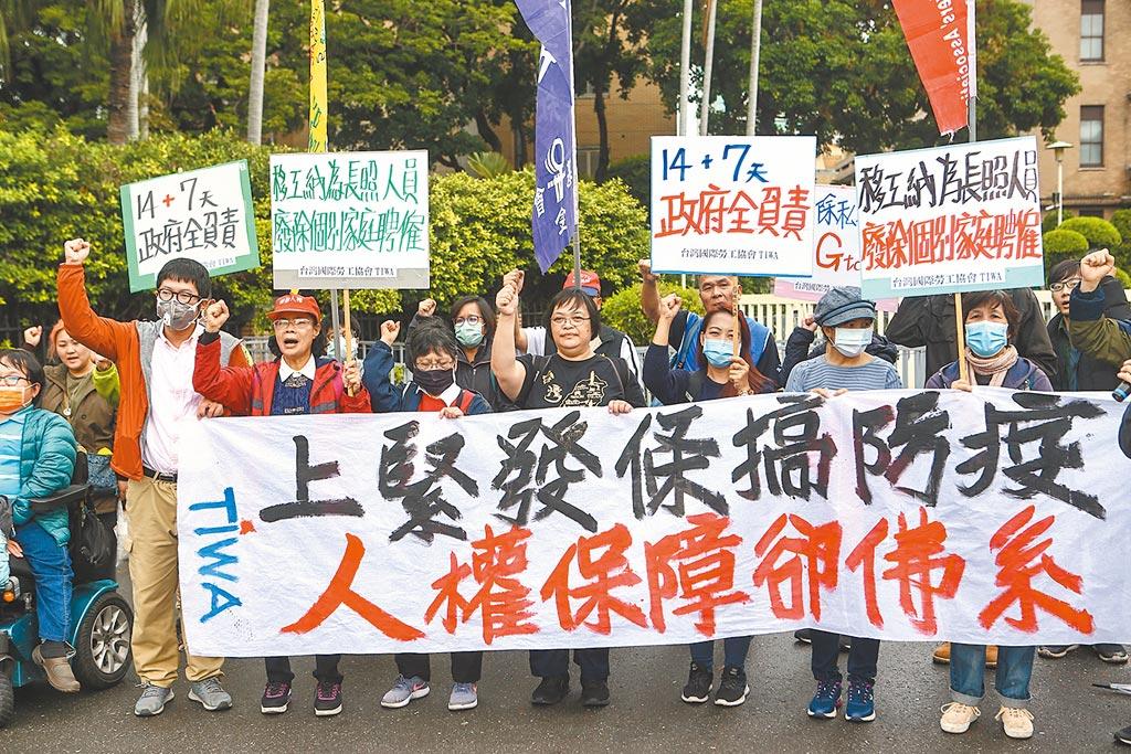 台灣國際勞工協會與多個勞工團體,10日在國際人權日之際前往行政院外,為近期被關注的「醫管公司」問題,替外籍移工人權保障發聲。(鄧博仁攝)
