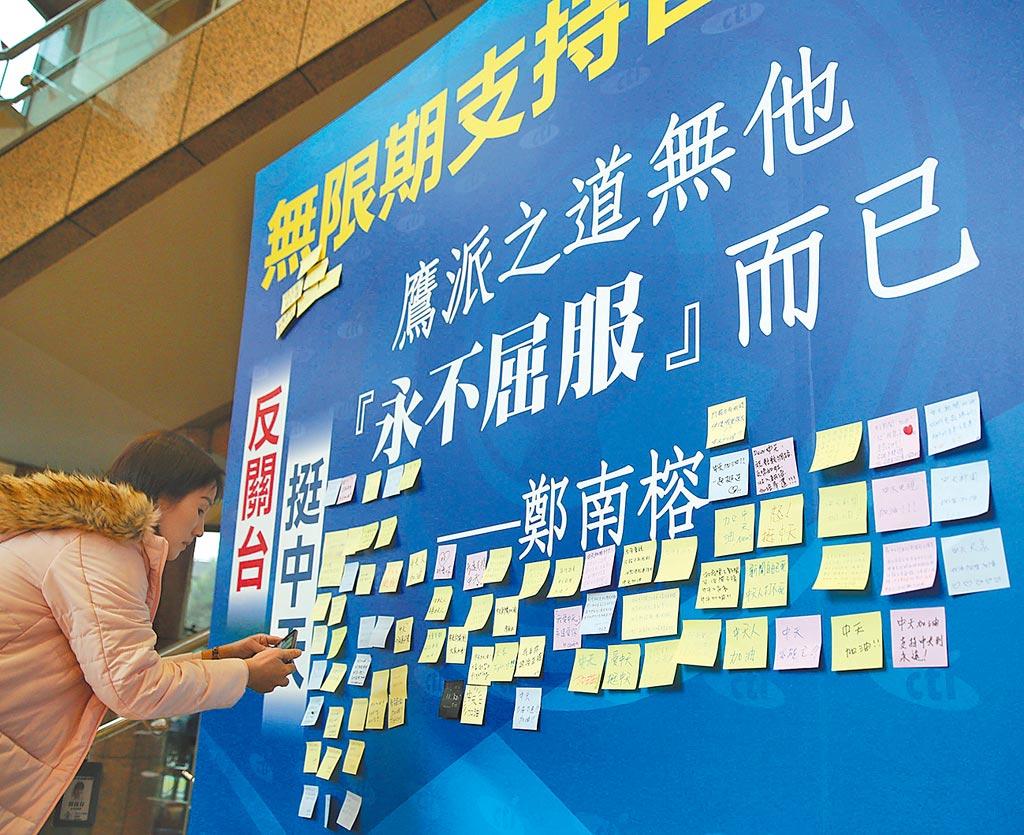 中天新聞台大廳設置留言牆,反關台民眾寫下祝福與支持。(王英豪攝)