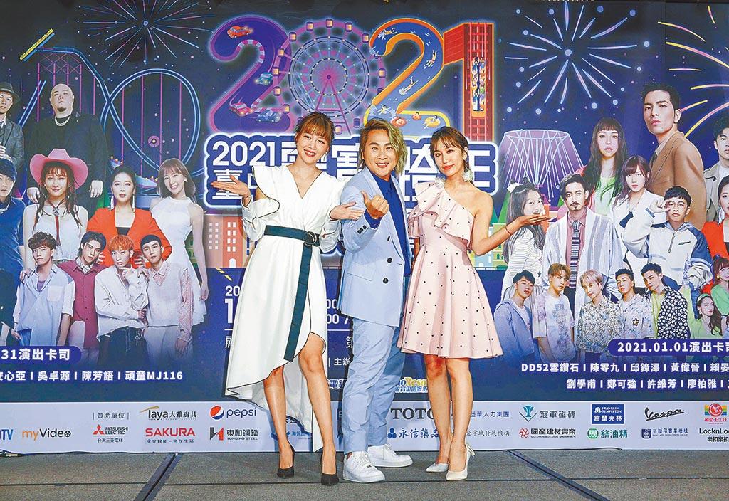 「2021 台中麗寶跨年雙演唱會」記者會。圖為左起嚴立婷、王仁甫、Apple。(吳松翰攝)