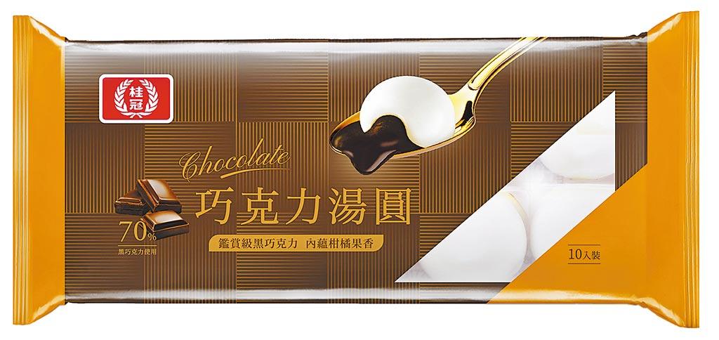 日前桂冠緊急全面下架新品「桂冠巧克力湯圓」。(桂冠提供)