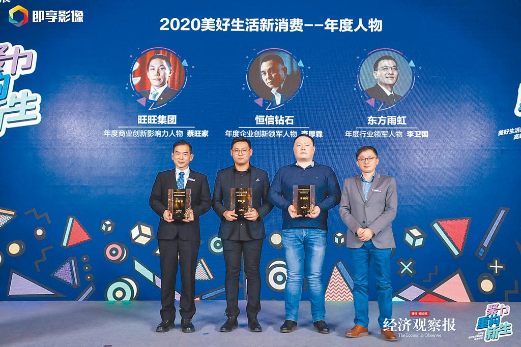 旺旺集團首席營運官蔡旺家獲得「2020年度商業創新影響力人物」獎,由生產研發群總經理陳啟明(左1)代表領獎。(主辦單位提供)