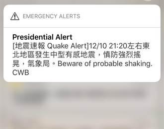 強震搖出「國家級邊緣人」 這兩地民眾嘆沒收到警報