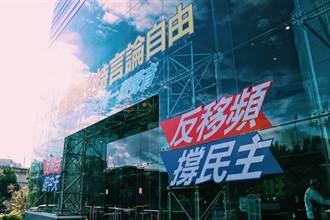 直播》挺中天 馬英九、江啟臣出席捍衛新聞自由國際記者會